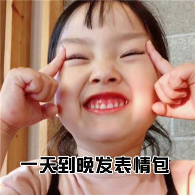 单身女生的九大特征表情包 带你了解单身女生的可爱表情