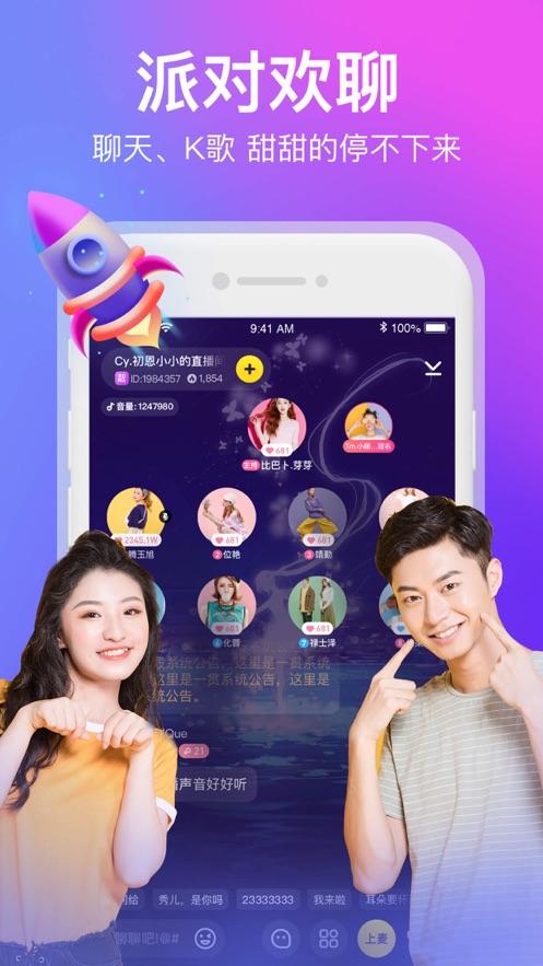 yami语音iOSv3.7.6 最新版
