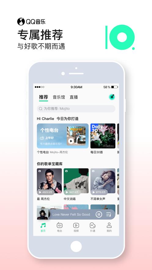 QQ音乐iPhone版v10.15.6 官方最新版