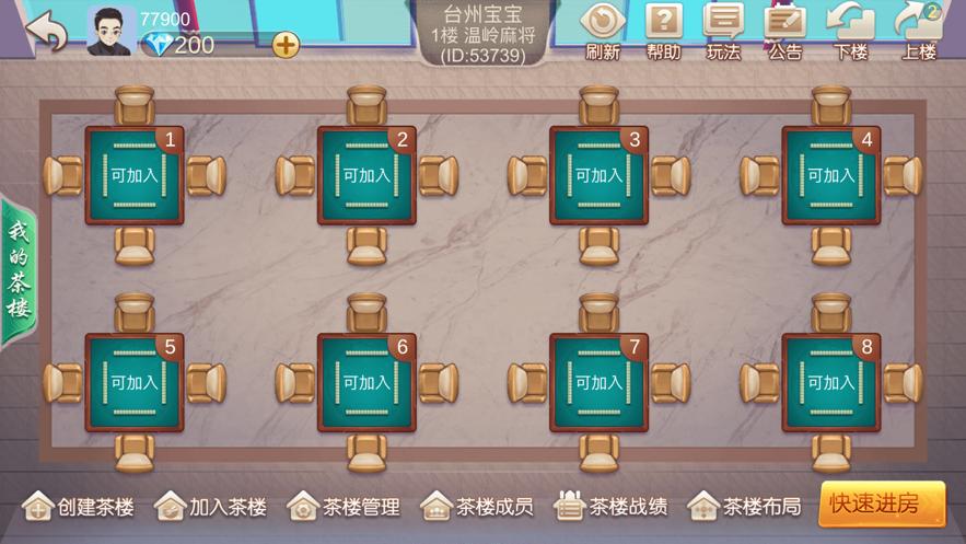 台州果果麻将游戏iOS版v5.0.12 官方版
