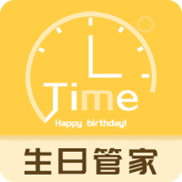 生日管家v5.2 安卓版
