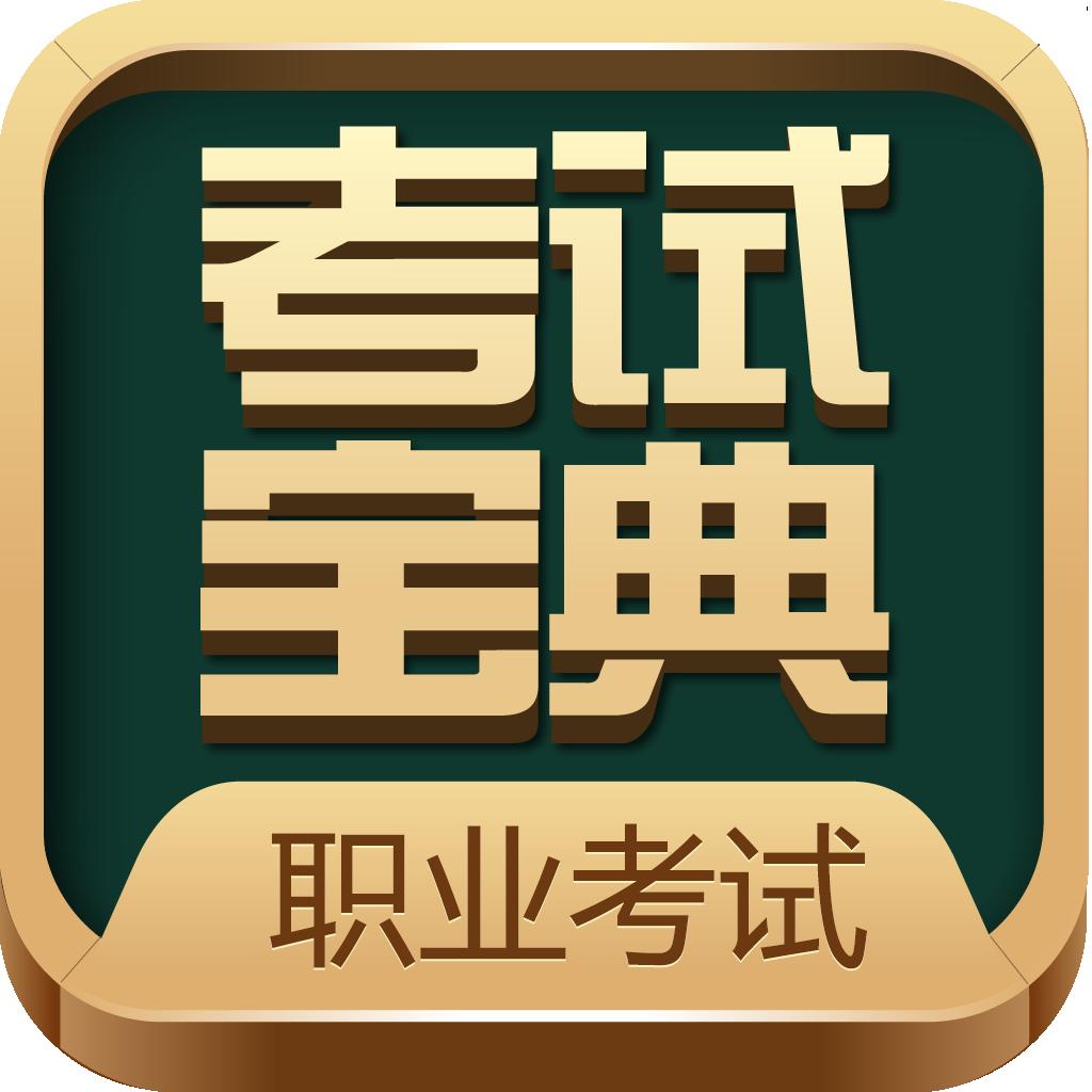 职业资格考试宝典v2.0 最新版