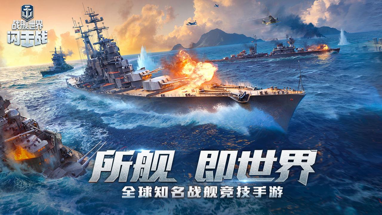 战舰世界闪击战v4.3.2 安卓版