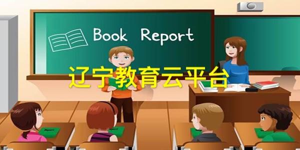辽宁教育云平台