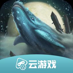 妄想山海云游��v3.9.1.1012199 安卓版