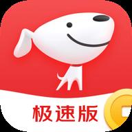 京东极速版免费下载v3.5.6 安卓官方版