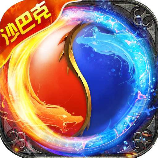 霸王沙巴克v2.0.0 安卓版