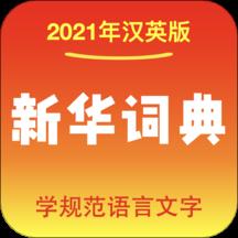 新华词典appv1.2.1 最新版