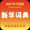 新华词典app