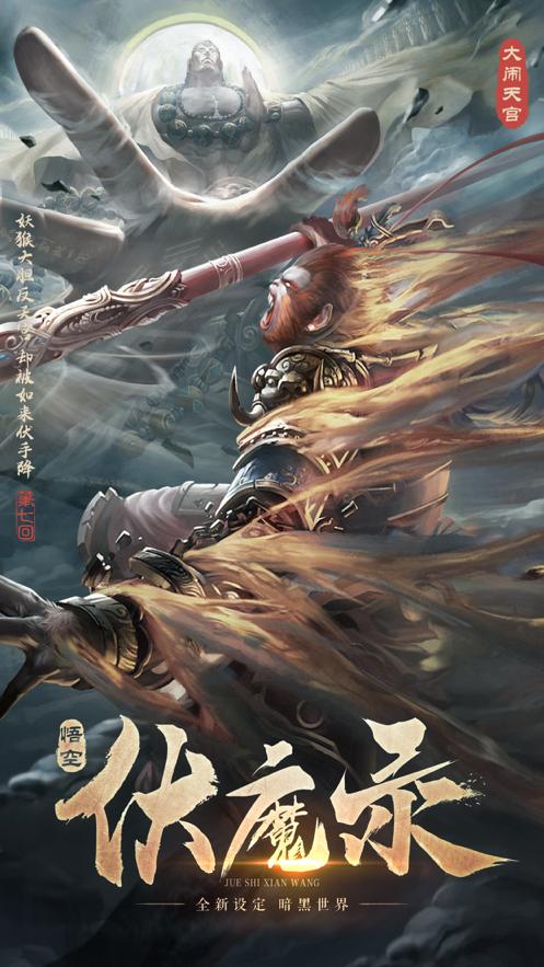 悟空伏魔录手游iOS版v1.1.3 官方版