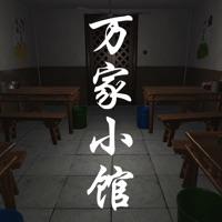万家小馆游戏iOS版v1.0.3 官方版