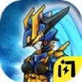究极机甲战神v1.1 安卓版