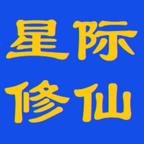星际修仙手游v1.0.0 安卓版