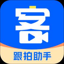 集客跟拍助手appv1.0.1 最新版