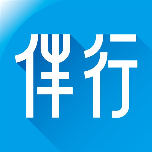 伴行v4.2.2 最新版