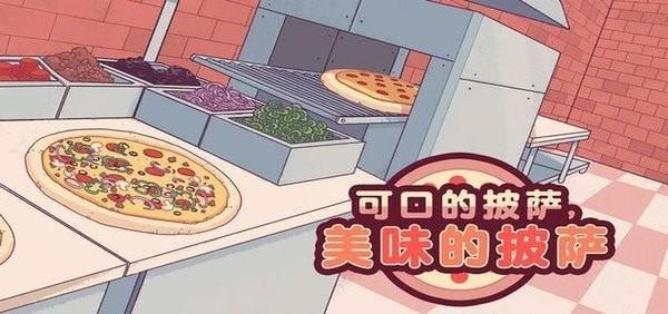 披萨v3.5.1 安卓版