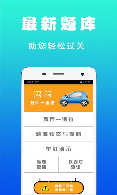 123驾考appv2.1.1 手机版