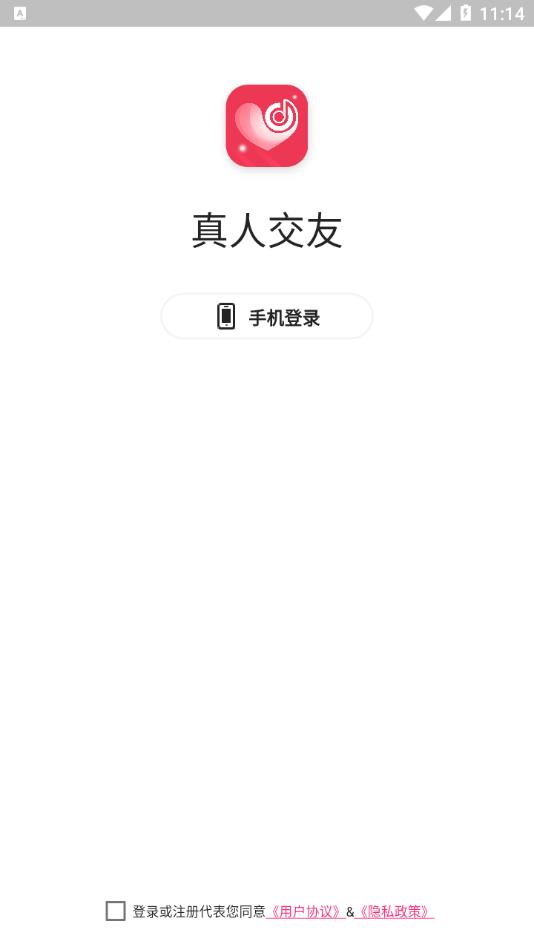 甜颜交友软件v1.0.0 安卓版
