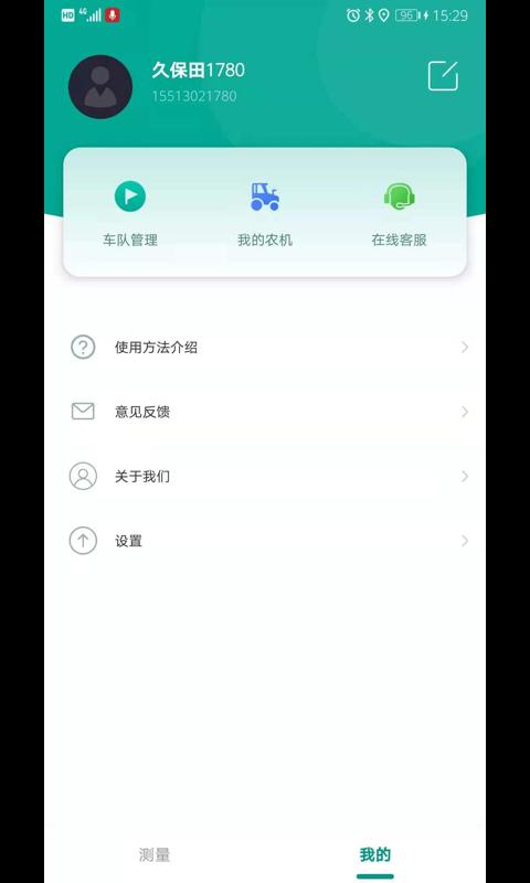 久保田测量仪appv1.0.1 最新版