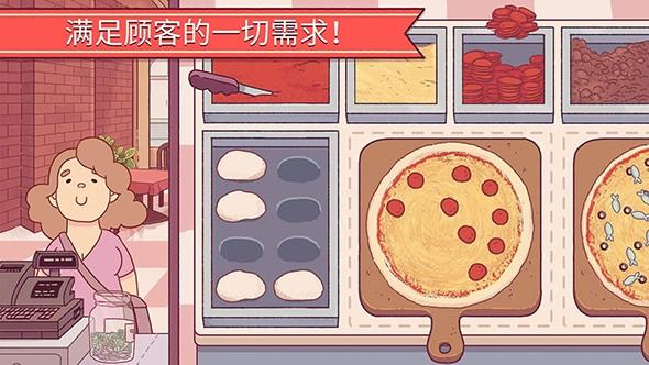 披萨手游中文v3.5.1 最新版