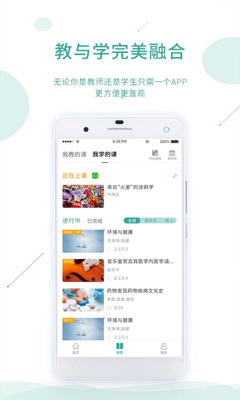课堂云v1.0.1 官方最新版