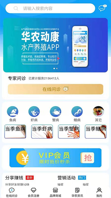华农动康appv1.0 安卓版