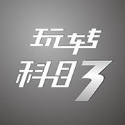 玩转科目三v1.0 安卓版
