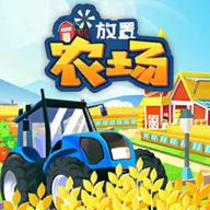 放置农场2v1.1 安卓版