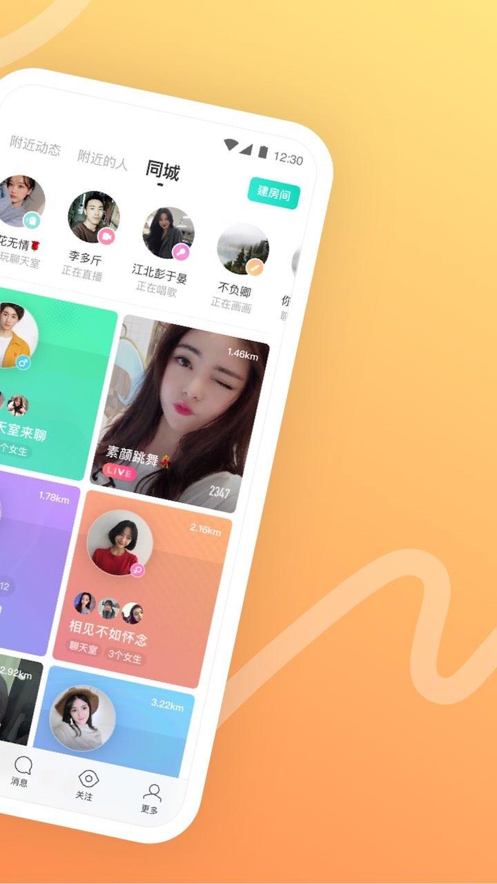 MOMO陌陌交友appv8.33 安卓最新版