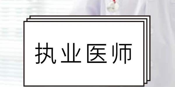 执业医师题库