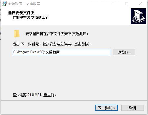文盾数库电脑版v1.2.0.0 官方版
