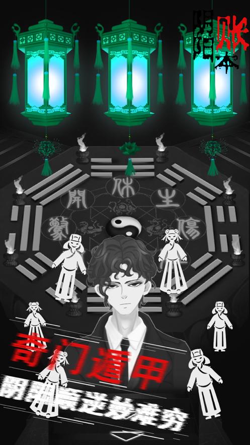 阴阳账本游戏iOS版v1.0.2 官方版