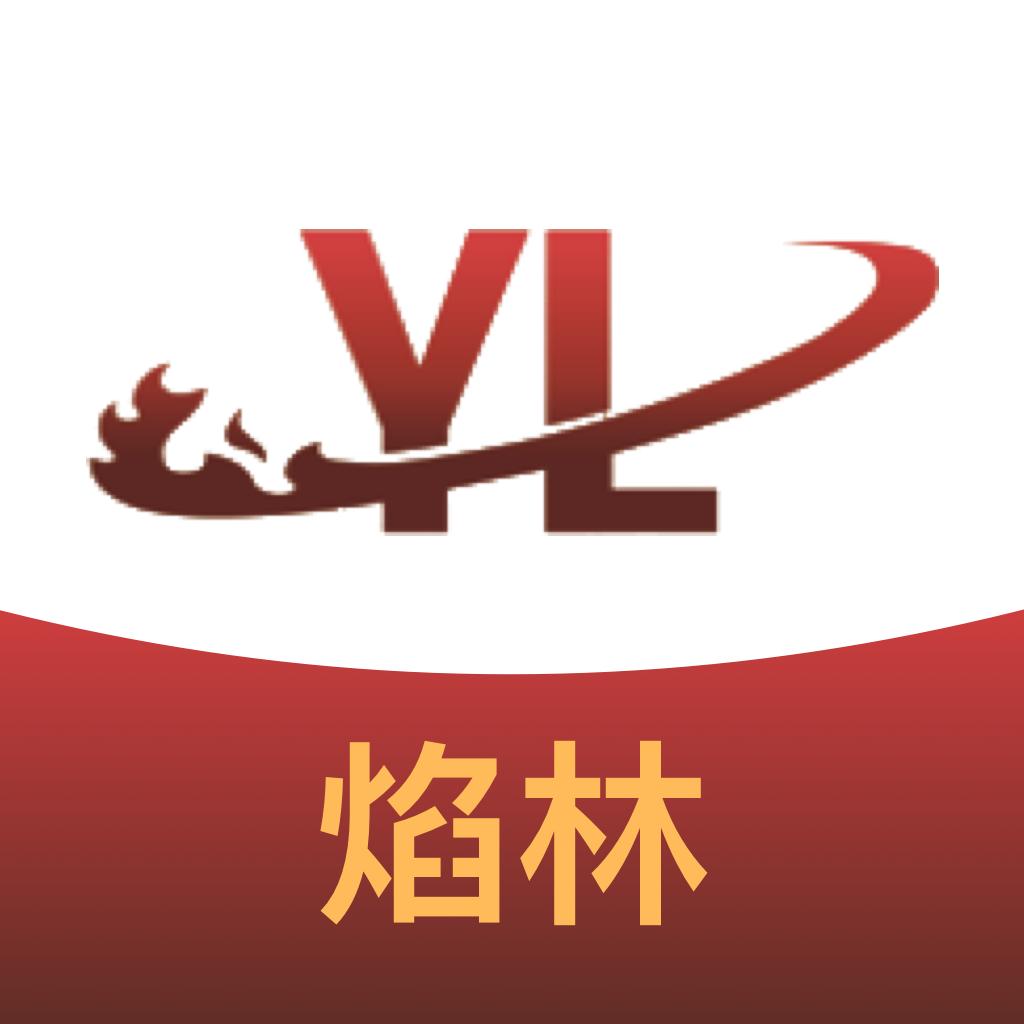 焰林v1.0.1 最新版