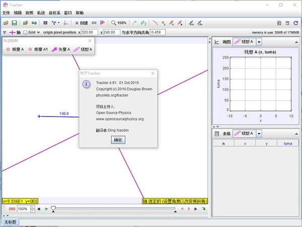 Tracker(物理实验软件)v4.9.1.0 最新版