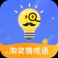 淘奖猜成语appv1.0.0 最新版