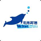 韦思英语appv4.3.14.155011 最新版