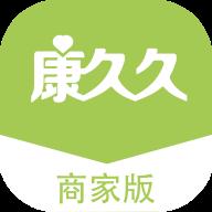 康久久商家版appv1.0.0 安卓版