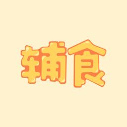 宝宝辅食大全appv1.6.3 最新版
