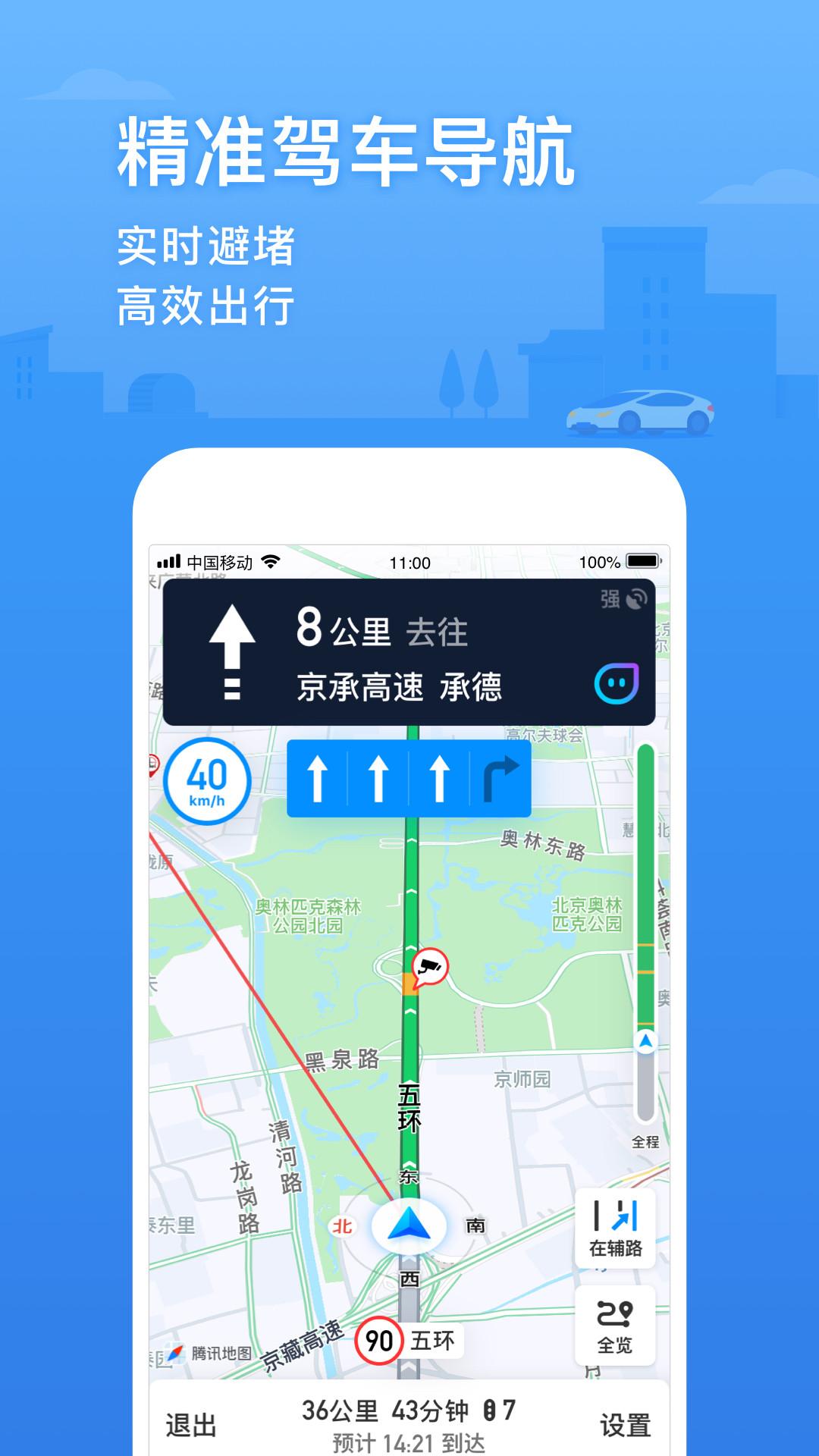 腾讯地图导航手机版v9.13.0 安卓版