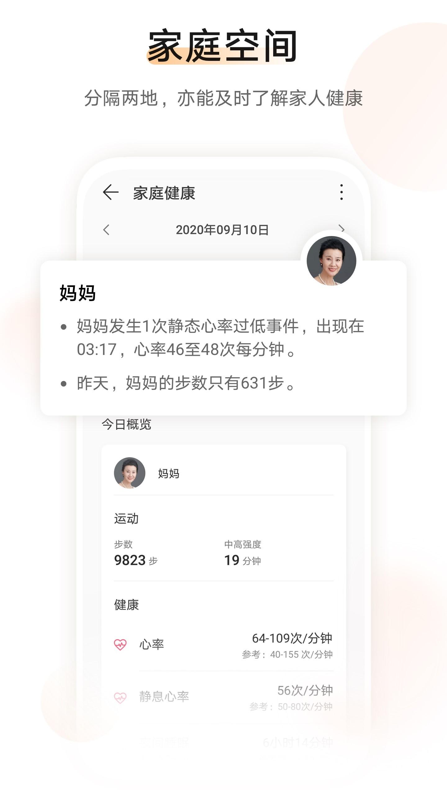 华为运动健康计步器v11.0.9.516 安卓最新版