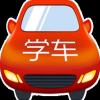 驾照易考通v1.6.8 最新版