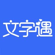 文字遇v1.0.0 最新版