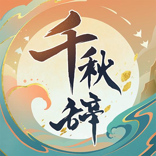千秋辞v1.8.0 安卓版