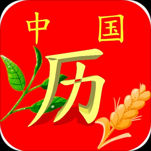 清晰中国日历v0.5 最新版
