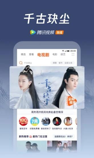 腾讯视频播放器手机版v8.4.20.26094 最新版