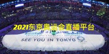 2021东京奥运会直播平台