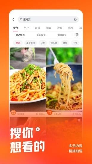快手app官方版v9.6.30.20799 安卓版