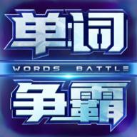 单词争霸appv3.3 最新版