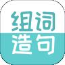 组词造句大全appv2.0.0 安卓版