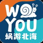 蜗游北海appv2.0.1 安卓版